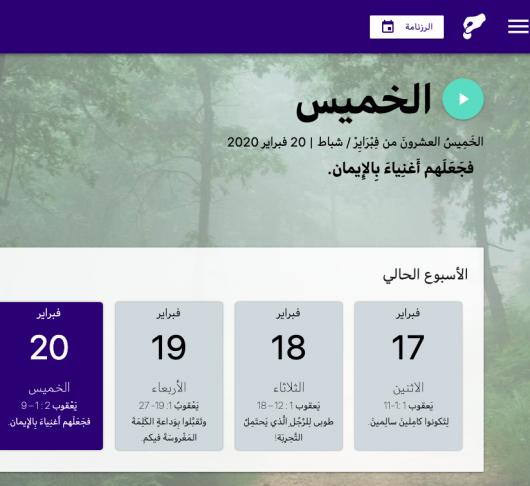 Arabische variant van Bidden Onderweg 1